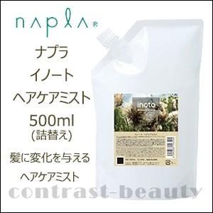 【x2個セット】 ナプラ イノート ヘアケアミスト 500ml 詰替え用(レフィル) co-beauty