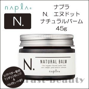 【x2個セット】 ナプラ N. エヌドット ナチュラルバーム 45g co-beauty