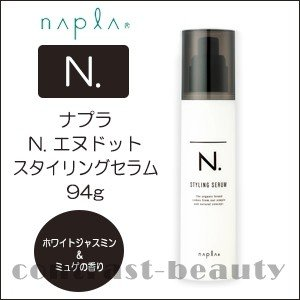 【x3個セット】 ナプラ N. エヌドット スタイリングセラム 94g co-beauty