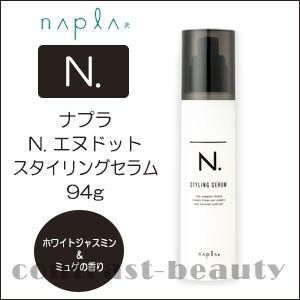 【x4個セット】 ナプラ N. エヌドット スタイリングセラム 94g co-beauty