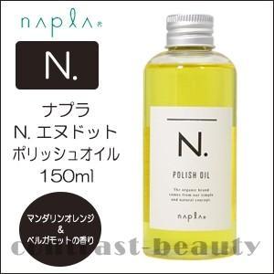 【x3個セット】 ナプラ N. エヌドット ポリッシュオイル 150ml co-beauty