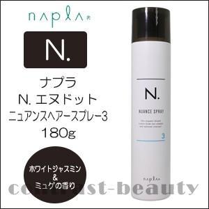 ナプラ N. エヌドット ニュアンスヘアースプレー 3  180g|co-beauty