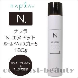 ナプラ N. エヌドット ホールドヘアスプレー 5 180g co-beauty