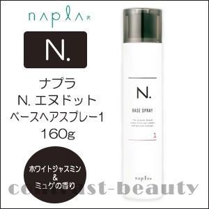 【x2個セット】 ナプラ N. エヌドット ベースヘアスプレー1 160g|co-beauty