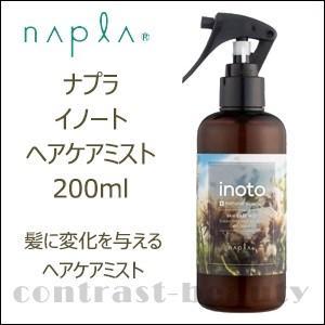 ナプラ イノート ヘアケアミスト 200ml|co-beauty