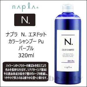 ナプラ N. エヌドット カラーシャンプー Pu パープル 320ml|co-beauty