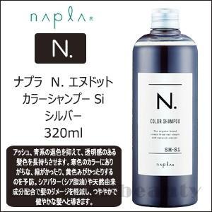 ナプラ N. エヌドット カラーシャンプー Si シルバー 320ml|co-beauty