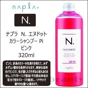 ナプラ N. エヌドット カラーシャンプー Pi ピンク 320ml co-beauty