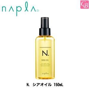 ナプラ N. シアオイル 150mL  |co-beauty