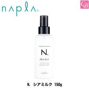 ナプラ N. シアミルク 150g  |co-beauty
