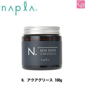 ナプラ N. オム アクアグリース 100g  |co-beauty