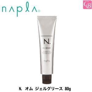 ナプラ N. オム ジェルグリース 80g  |co-beauty