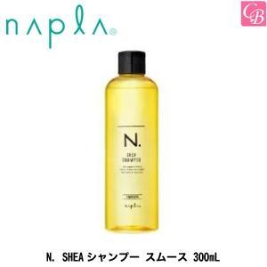 ナプラ N. SHEAシャンプー スムース 300mL  |co-beauty