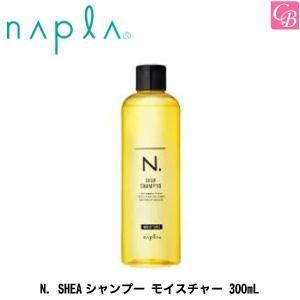ナプラ N. SHEAシャンプー モイスチャー 300mL  |co-beauty