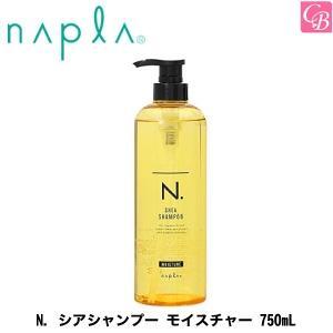 ナプラ N. SHEAシャンプー モイスチャー 750mL  |co-beauty