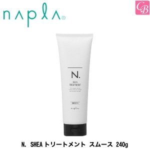 ナプラ N. SHEAトリートメント スムース 240g  |co-beauty
