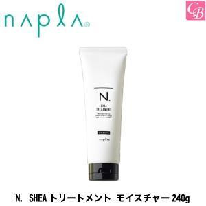 ナプラ N. SHEAトリートメント モイスチャー240g  |co-beauty