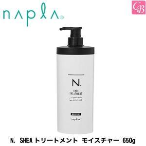 ナプラ N. SHEAトリートメント モイスチャー650g  |co-beauty