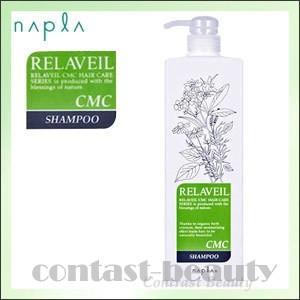 【x5個セット】 ナプラ リラベール CMCシャンプー 1000ml ボトルタイプ|co-beauty