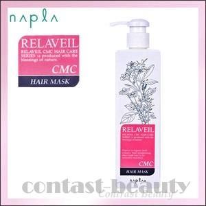 [x3個セット] ナプラ リラベール CMCヘアマスク 280g|co-beauty