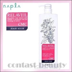 ナプラ リラベール CMCヘアマスク 1000g|co-beauty