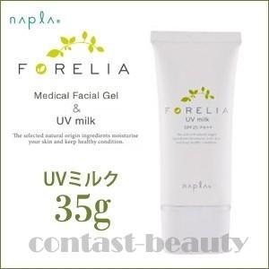 「x3個セット」 ナプラ フォーレリア UVミルク|co-beauty