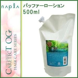 ナプラ ケアテクトOG バッファーローション 500ml 詰替え用|co-beauty