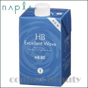 【在庫限り】 ナプラエクセレントウェーブ HB-80 1|co-beauty