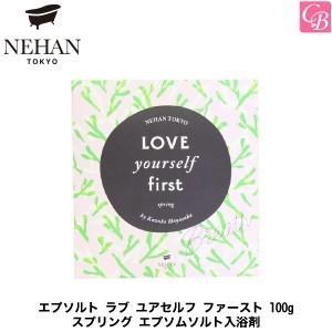 NEHAN TOKYO エプソルト ラブ ユアセルフ ファースト 100g スプリング エプソムソルト入浴剤