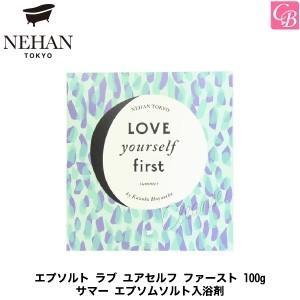 NEHAN TOKYO エプソルト ラブ ユアセルフ ファースト 100g サマー エプソムソルト入浴剤|co-beauty