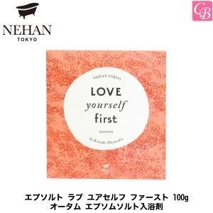 NEHAN TOKYO エプソルト ラブ ユアセルフ ファースト 100g オータム エプソムソルト入浴剤|co-beauty