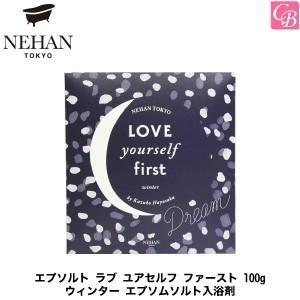 NEHAN TOKYO エプソルト ラブ ユアセルフ ファースト 100g ウィンター エプソムソルト入浴剤