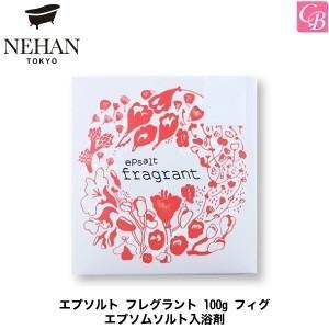 NEHAN TOKYO エプソルト フレグラント 100g フィグ エプソムソルト入浴剤
