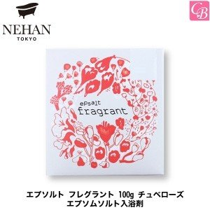 NEHAN TOKYO エプソルト フレグラント 100g チュベローズ エプソムソルト入浴剤|co-beauty