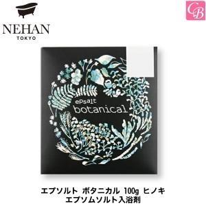NEHAN TOKYO エプソルト ボタニカル 100g ヒノキ エプソムソルト入浴剤|co-beauty