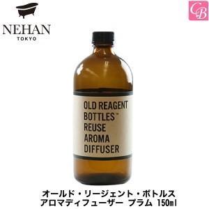 NEHAN TOKYO オールド・リージェント・ボトルス アロマディフューザー プラム 150ml