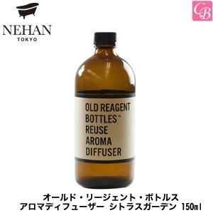NEHAN TOKYO オールド・リージェント・ボトルス アロマディフューザー シトラスガーデン 150ml