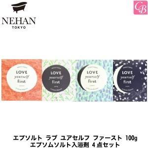 NEHAN TOKYO エプソルト エプソルト ラブ ユアセルフ ファースト 100g エプソムソルト入浴剤 4点 セット