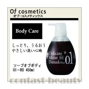 オブコスメ ソープオブボディ 01−RO 450ml|co-beauty