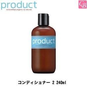 ザ・プロダクト コンディショナー2 250ml product|co-beauty