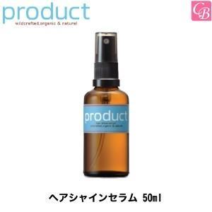 ザ・プロダクト ヘアシャインセラム 50ml product product|co-beauty