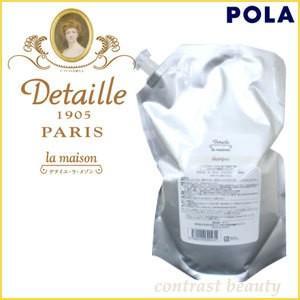 ポーラ デタイユ ラ メゾン シャンプー 2.5L サロンワーク用リフィル|co-beauty