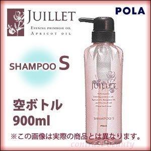ポーラ ジュイエ 空ボトル シャンプーS 900mL|co-beauty