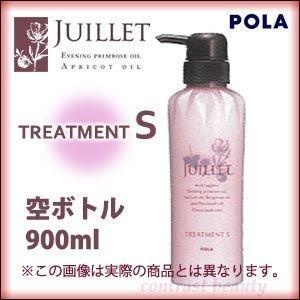 ポーラ ジュイエ 空ボトル トリートメントS 900mL|co-beauty
