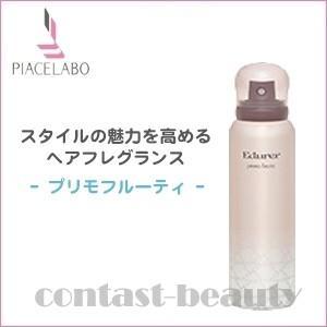 ピアセラボ エデュールM プリモフルーティー 80g 髪の香水|co-beauty