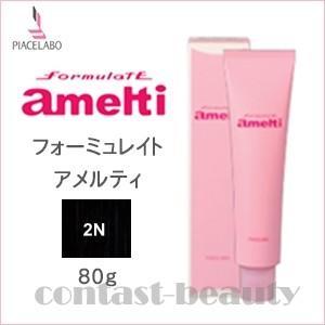 ピアセラボ フォーミュレイト アメルティ 2N 80g ヘアカラー剤|co-beauty