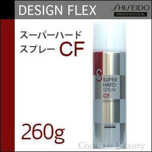 [x5個セット] 資生堂 デザインフレックス スーパーハードスプレーCF 260g|co-beauty