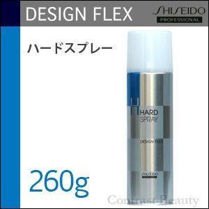 [x2個セット] 資生堂 デザインフレックス ハードスプレー 260g|co-beauty