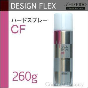 資生堂 デザインフレックス ハードスプレーCF 260g co-beauty