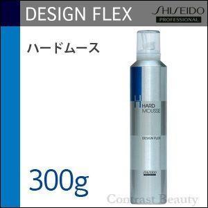 資生堂 デザインフレックス ハードムース 300g|co-beauty